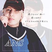 ANSの画像(ジャニストに関連した画像)