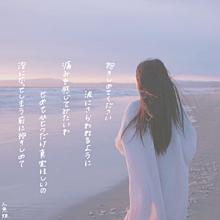 人魚姫の画像(空に関連した画像)