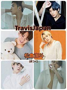 TravisJapan個人写真集の画像(吉澤閑也に関連した画像)