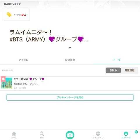 トーク参加よろしくお願いします!!!!!の画像(プリ画像)