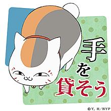 夏目友人帳 プリ画像