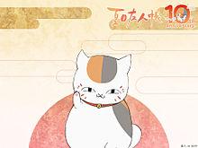 夏目友人帳の画像(ニャンコ先生に関連した画像)