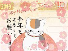 Happy New Yearの画像(ニャンコ先生に関連した画像)