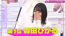 森田ひかる プリ画像