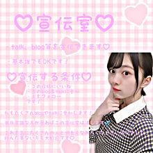 ♡宣伝室♡ プリ画像