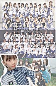結葵坂46 新メンバー オーディションの画像(宣伝に関連した画像)
