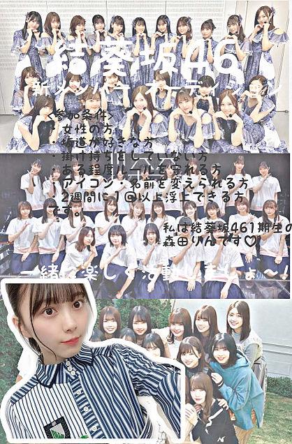 結葵坂46 新メンバー オーディションの画像 プリ画像