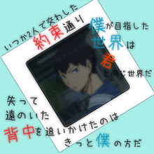 影山飛雄×intersectionの画像(INTERSECTIONに関連した画像)