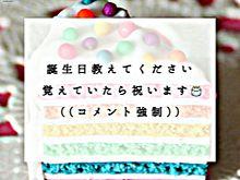 ◎誕生日の画像(プリ画像)