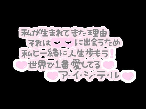透過文字の画像(プリ画像)
