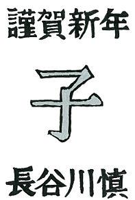 長谷川慎 プリ画像