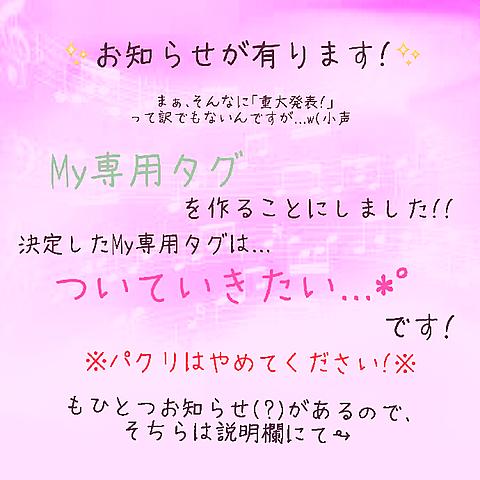 ✨お知らせです✨(×2)の画像(プリ画像)