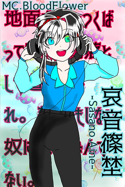 音ゲー組!!!【哀音篠埜】の画像(プリ画像)