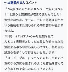 コード・ブルー、比嘉愛未の画像(プリ画像)