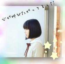 心が叫びたがってるんだ芳根京子の画像(心が叫びたがってるんだ。に関連した画像)