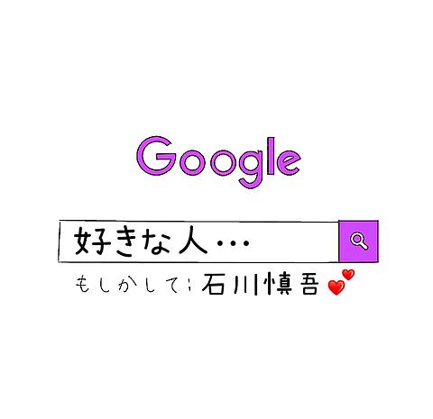 石川慎吾の画像(プリ画像)