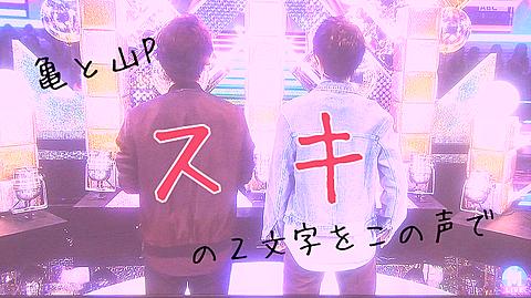 亀梨&山Pの画像(プリ画像)