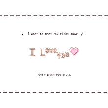 ❥❥ 恋愛ポエムおしゃれパステル大好きゆめかわいいおもしろ素材の画像(おもしろ素材に関連した画像)
