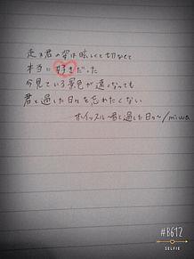 miwa ホイッスルの画像(プリ画像)