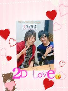 2D love  m.o.eの画像(プリ画像)