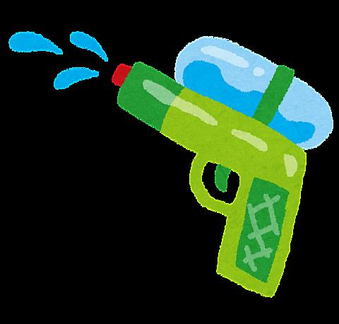 水鉄砲の画像 プリ画像