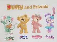 Duffy and Friendsの画像(Duffyandfriendsに関連した画像)