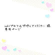 yukiプロフ必ず読んでください 様 専用ページの画像(yukiに関連した画像)