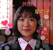 芦田愛菜 プリ画像