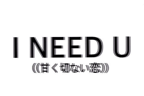 I NEED Uの画像(プリ画像)