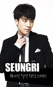 BIGBANG スンリ G-Marketの画像(プリ画像)