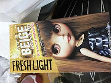フレッシュライト プレミアムベージュ カラー 髪の毛の画像(フレッシュに関連した画像)