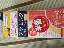 Asahi パーフェクトコラーゲン プラセンタの画像(コラーゲンに関連した画像)