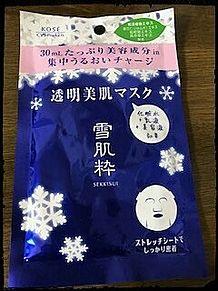 雪肌粋 透明美肌マスク  プリ画像