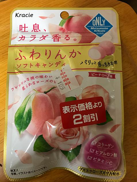 ふわりんか 美容菓子 マツモトキヨシ限定の画像 プリ画像