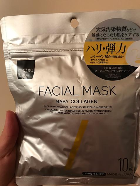 フェイシャルマスクの画像 プリ画像