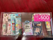 コスメセット 500円 ディズニー プリ画像