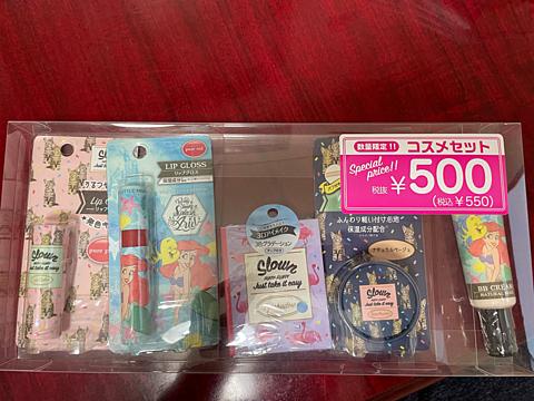 コスメセット 500円 ディズニーの画像 プリ画像