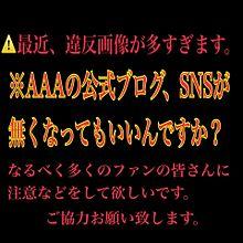 AAAファン必読の画像(プリ画像)