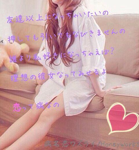 病名恋ワズライ/HoneyWorksの画像 プリ画像    完全無料画像検索のプリ画像!