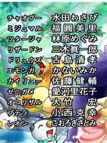 ポケモン声優の画像(水田わさびに関連した画像)