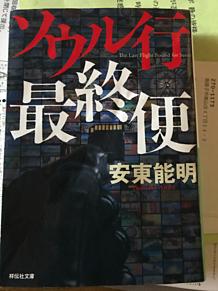 ソウル行最終便 日本 韓国 スパイ 企業 プリ画像
