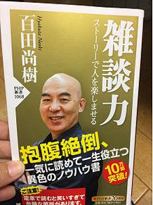 百田尚樹 雑談力 プリ画像
