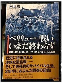 ペリリュー戦いいまだ終わらず 戦争の画像(戦争に関連した画像)