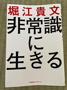 堀江貴文 非常識に生きるの画像(堀江貴文に関連した画像)