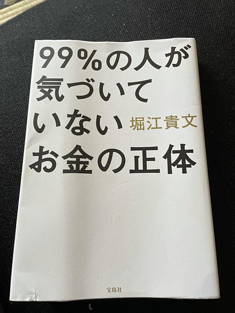 堀江貴文 99%の人が気づいていないお金の正体の画像(プリ画像)
