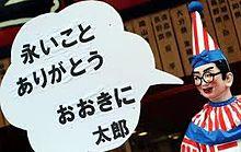 くいだおれ太郎の画像(プリ画像)