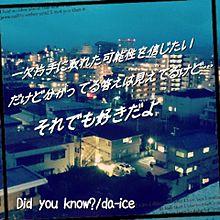 da-ice Did you know? プリ画像