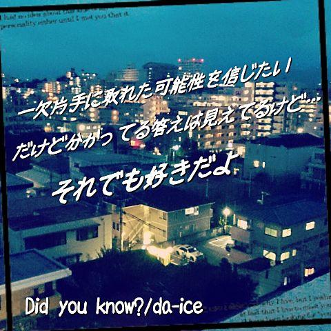 da-ice Did you know?の画像(プリ画像)