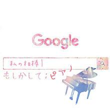 ピアノのGoogle加工の画像(Googleに関連した画像)