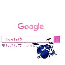 ドラムのGoogle加工の画像(Googleに関連した画像)